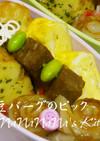 お弁当に♡枝豆バーグのピック
