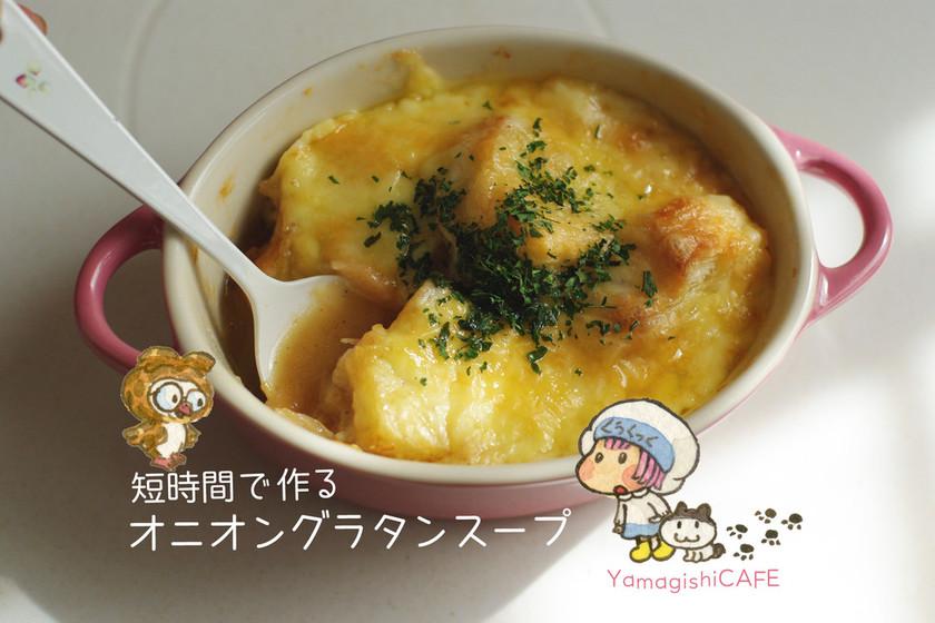 短時間で作るオニオングラタンスープ