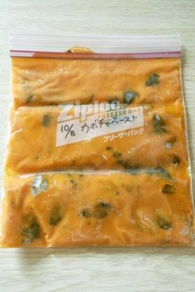 かぼちゃペーストの冷凍保存♡