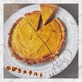低カロリーかぼちゃタルト☆ハロウィンに!