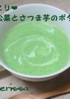 ほっこり❤小松菜とさつま芋のポタージュ