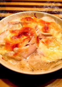 かぶと鶏ハムのグラタン