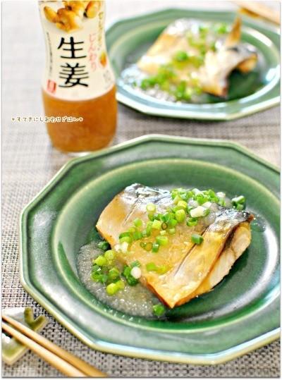 じんわり生姜の玉ねぎだれで絶品さば塩焼き