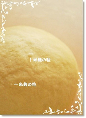 私の基本の卵なしアレンジパン生地&成形