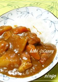 いつものカレーひと手間♡柿Curry♡