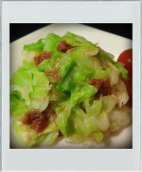 簡単副菜□梅おかかキャベツ大量消費減量