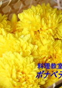 食用菊の茹で方【動画プラス】