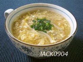 簡単ふわとろ♪もやしの中華スープ