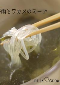鶏ハムの煮汁で春雨スープ