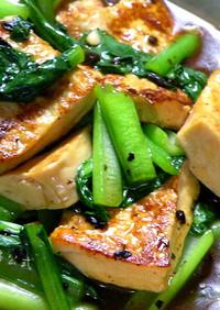 小松菜と揚げ豆腐の旨煮