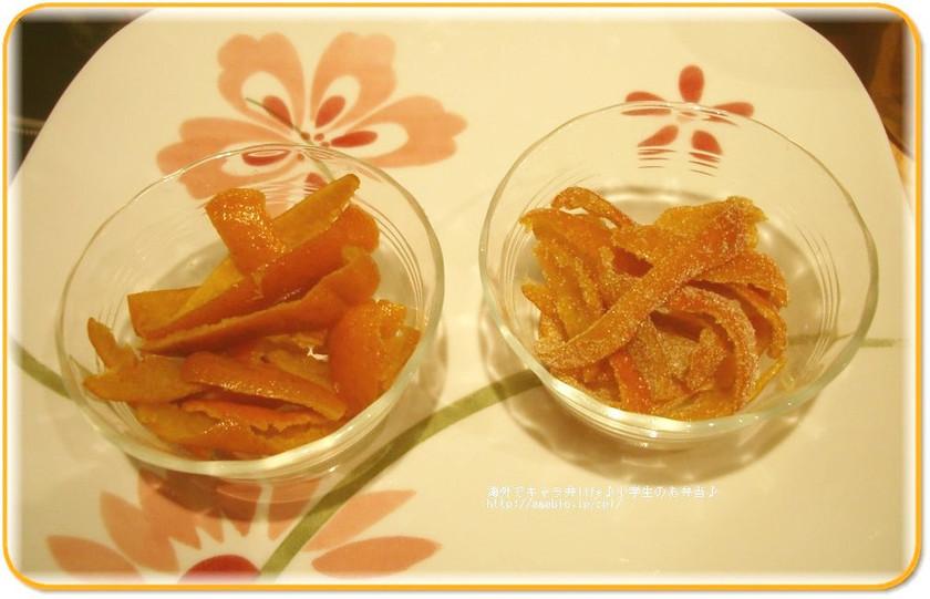 みかんの皮のピール マンダリンオレンジ