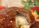 丸ごと!カマンベールチーズinハンバーグ