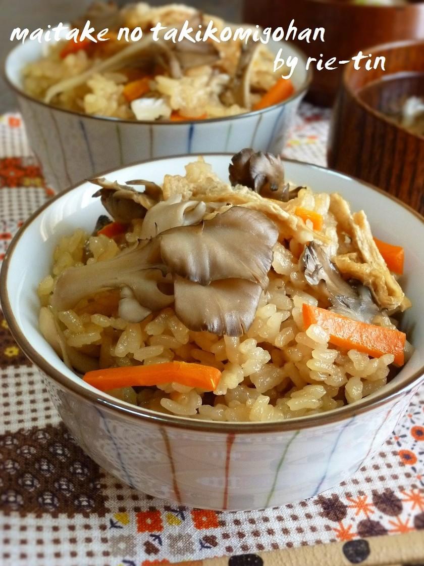 ◆舞茸の炊き込みご飯◆ 簡単ヘルシー♪
