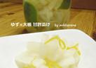 ゆずと大根(^ω^)甘酢漬け