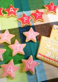 アイシングクッキー☆お誕生日プレゼント