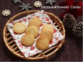 糖質制限☆大豆粉と米粉のクッキー