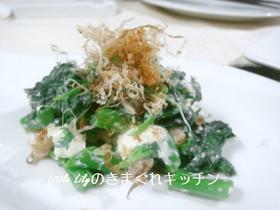 春菊とクリームチーズの和え物