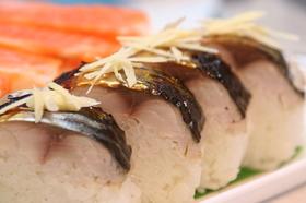 (写真有)作ると安くて簡単!鯖寿司