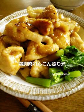 鶏胸肉×れんこん(^ω^)照り煮
