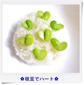 ✿枝豆でハート✿