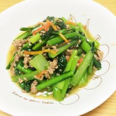 簡単☆小松菜と挽き肉の中華風味噌炒め