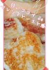 白いココアdeフレンチトースト風☆