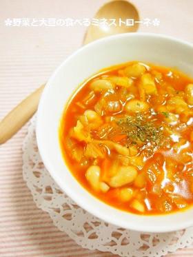 手軽♫野菜と蒸し大豆の食べるトマトスープ