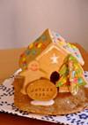 クリスマスに☆ヘクセンハウス