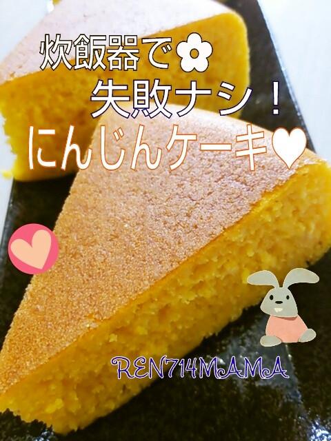 簡単シリーズ☆炊飯器で!にんじんケーキ☆