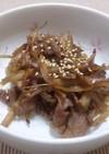 牛肉とゴボウのピリ辛きんぴら