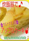 炊飯器で!タルトタタン風アップルケーキ♪