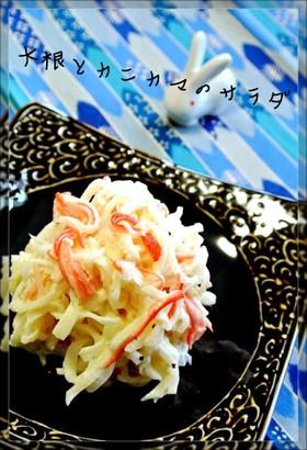 大根とカニカマの簡単サラダ
