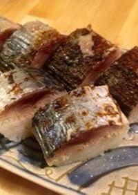 簡単絶品☆焼き鯖寿司