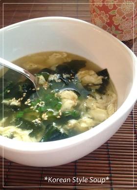 韓国風☯わかめと卵のスープ