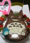 立体ケーキ◆キャラ◇トトロ