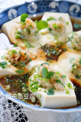 えびと豆腐の蒸し物 (百花蒸豆腐)