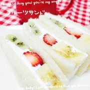 わたしの大好きなフルーツサンド♡の写真