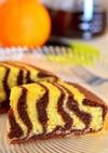 トルコのお菓子☆オレンジ風味ゼブラケーキ