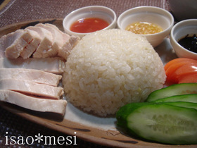 アジア飯♪シンガポールチキンライス