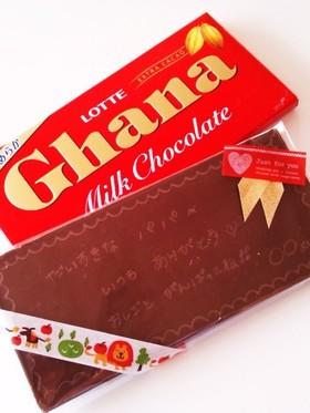 バレンタインに♡想い伝える板チョコレター