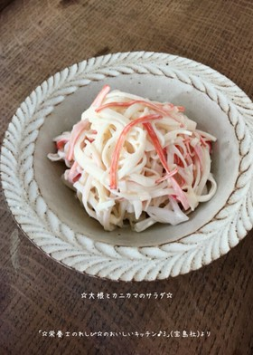 ☆大根とカニカマのサラダ☆