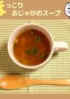 ほっこりおじゃがのスープ