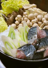 じふ(魚のすき焼き)