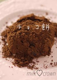 チョコ餅♡ココアで簡単