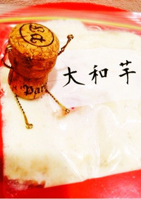 凄く便利☆大和芋*長芋とろろの冷凍保存