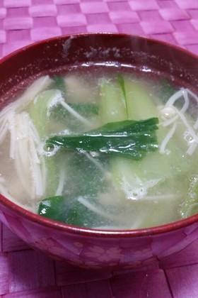 ☆チンゲン菜とえのきの塩麹スープ★