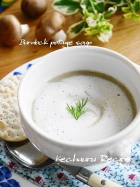 ミルクがふわり☆ごぼうのポタージュスープ