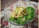 ズッキーニ&ふじりんごシャキシャキサラダ