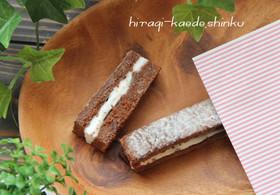 材料3つ*ショコラマロ・スティックケーキ