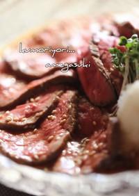牛肉の和風ロースト。